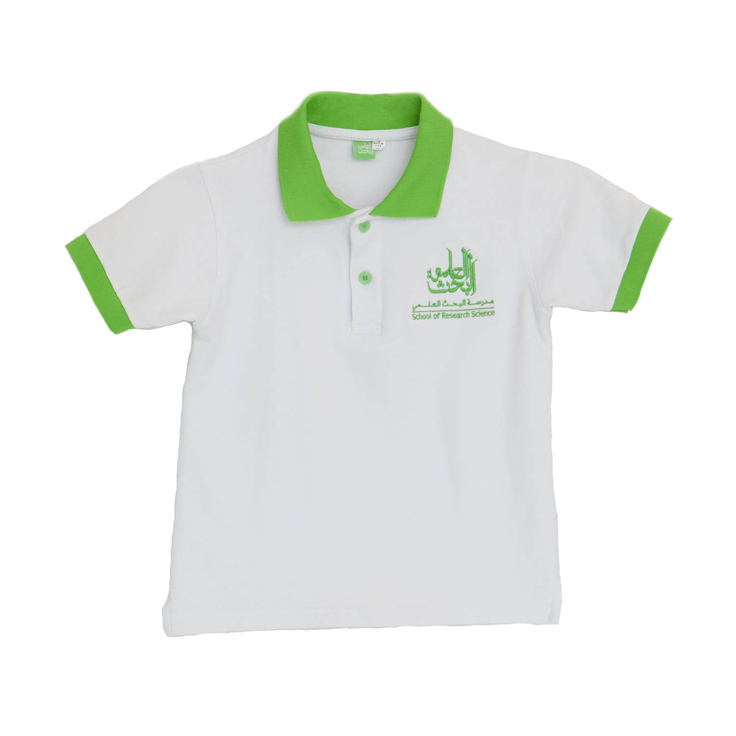 Boys Pe White T-Shirt With Green Collar